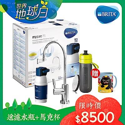 [買就送運動濾水瓶+馬克杯] 德國BRITA mypure P1硬水軟化櫥下型濾水系統(內含1芯)