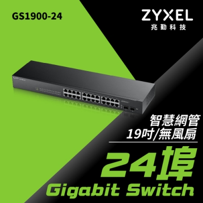 Zyxel合勤 GS1900-24 交換器 26埠 可上機架 GbE 網頁式 智慧型網路管理交換器 Giga  超高速 乙太網路交換器 VLAN 鐵殼 Switch