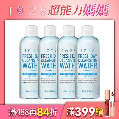 【4入組】1028 淨嫩肌深層卸妝水-清爽型(250ml)