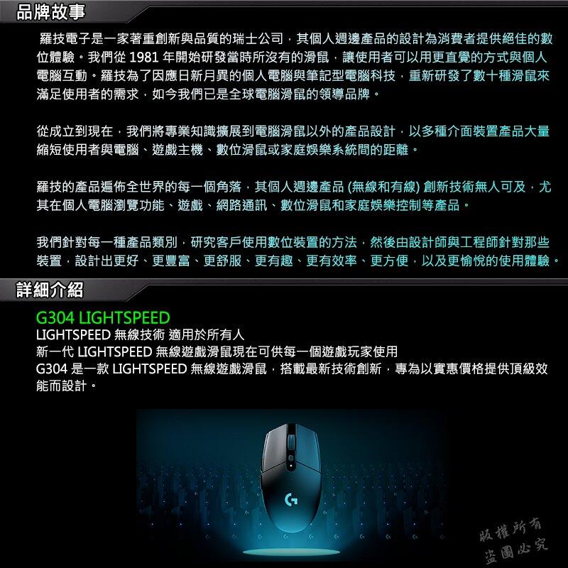 Logitech 羅技  G304 LIGHTSPEED 無線遊戲滑鼠/自訂按鍵/ HERO 感應器/超長壽命/極輕巧