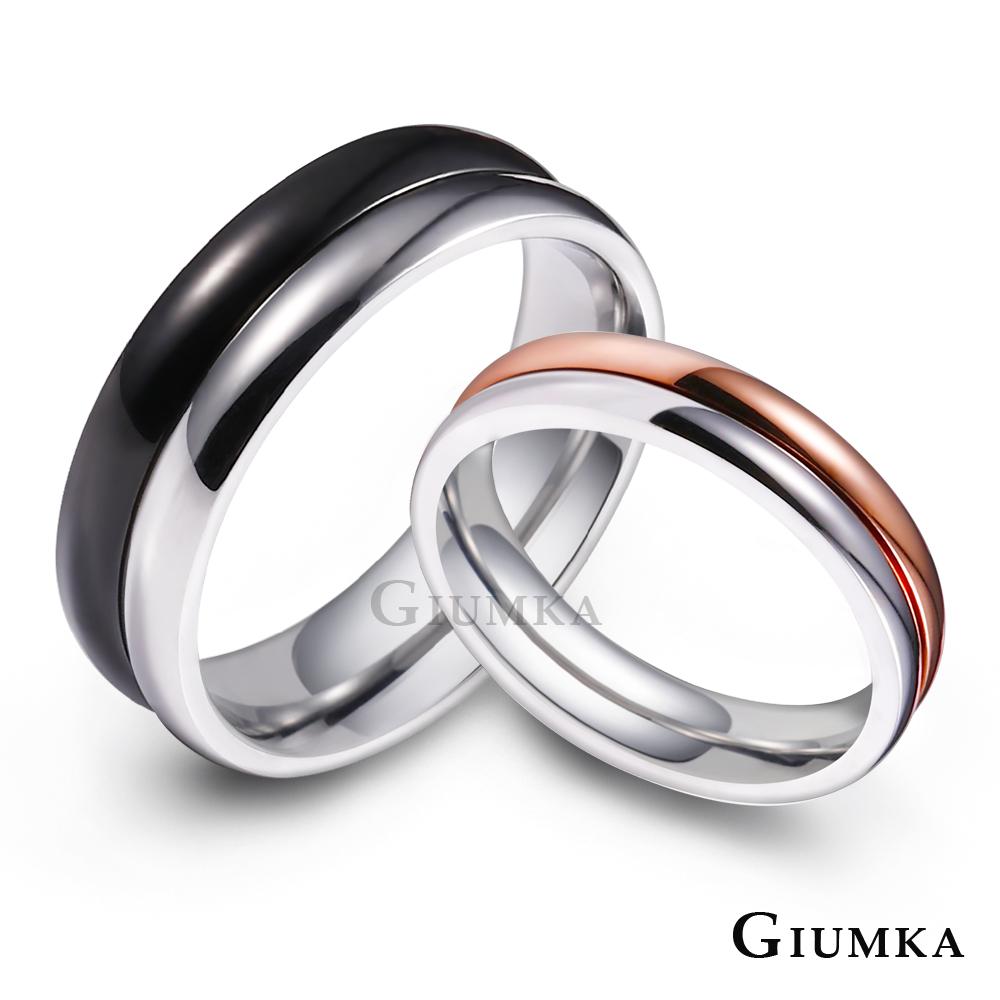GIUMKA 愛相隨情侶戒指 白鋼 情人對戒 尾戒 情人節 禮物 單個價格  MR08016