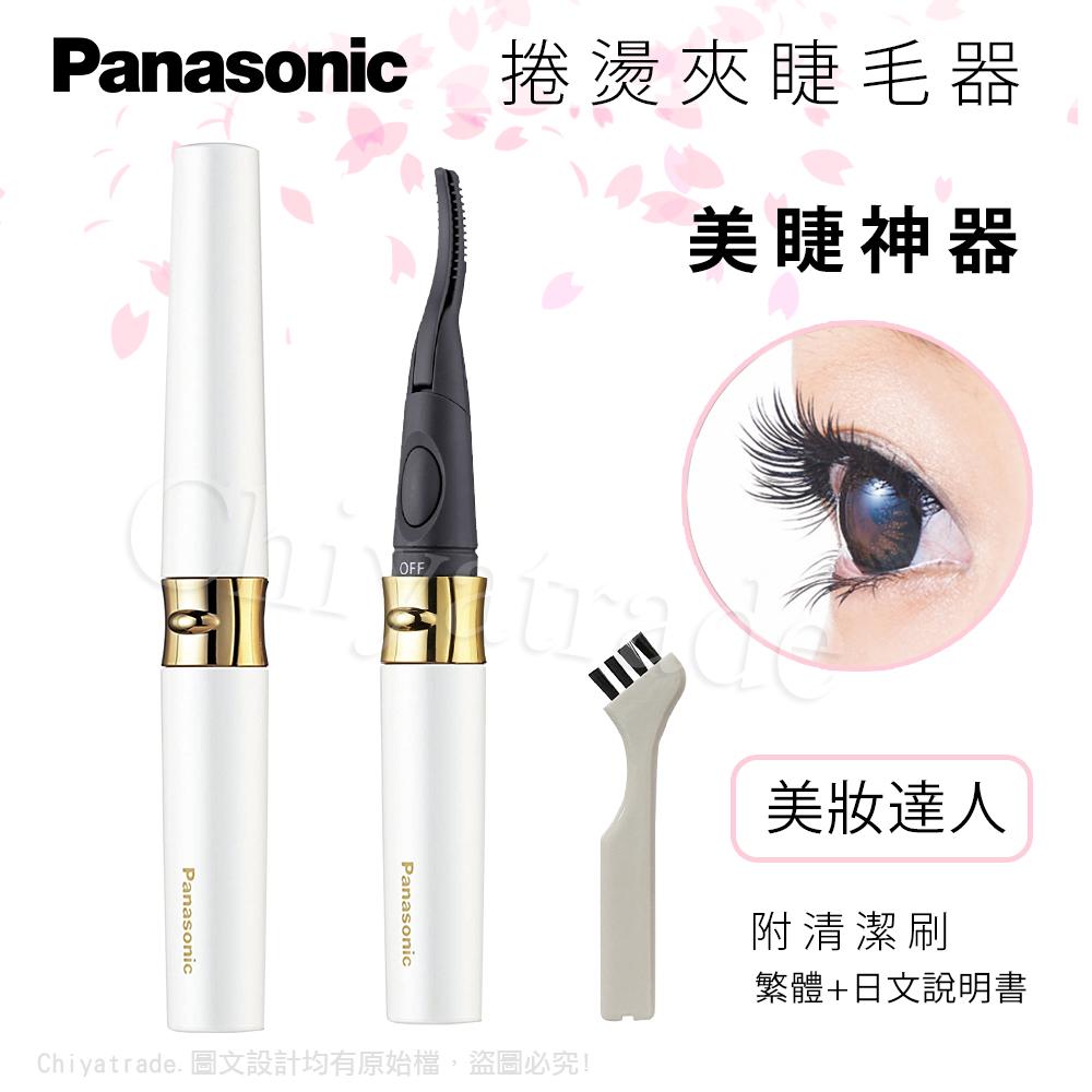 【國際牌Panasonic】專業自然捲燙夾睫毛器 電捲翹睫毛夾 隨身型(贈清潔刷+說明書)-真珠白