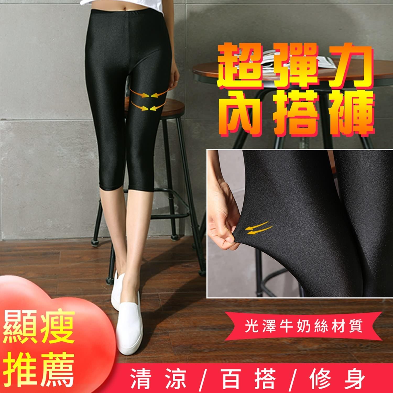 七分褲--歐美夏日運動率性風透氣超彈性亮面光澤七分內搭褲(黑L-3L)-R197眼圈熊中大尺碼