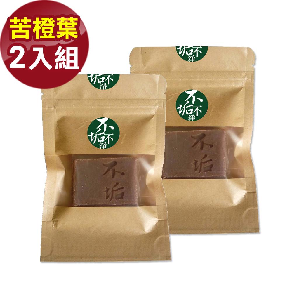 不垢-旅行平安手工皂2入組(沉香苦橙葉)