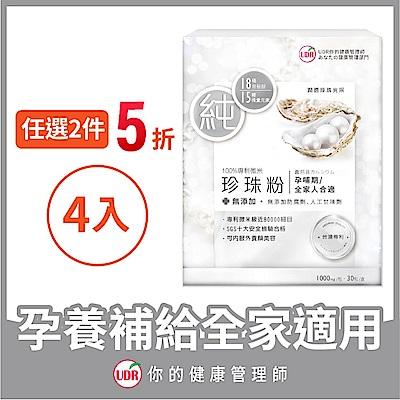UDR 100%專利微米珍珠粉x4盒 (30包/盒)