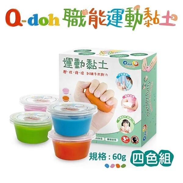 q-doh運動黏土 60g 四入組 (硬/中硬/中軟/軟)