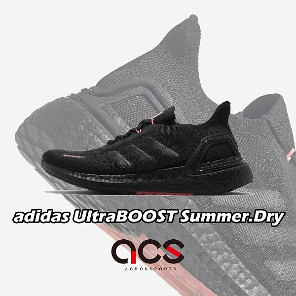 【六折特賣】adidas 慢跑鞋 UltraBOOST Summer.Dry W 黑 紅 女鞋 頂級緩震舒適 運動鞋【ACS】 EG0746
