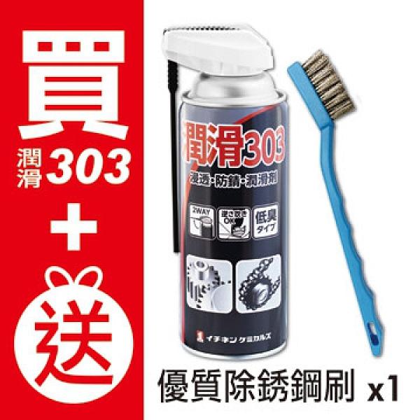 日本原裝 潤滑303防銹潤滑浸透劑 滲透防鏽潤滑油 防銹潤滑劑
