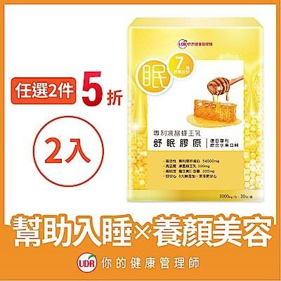 UDR專利凍晶蜂王乳舒眠膠原x2盒(30包/盒)