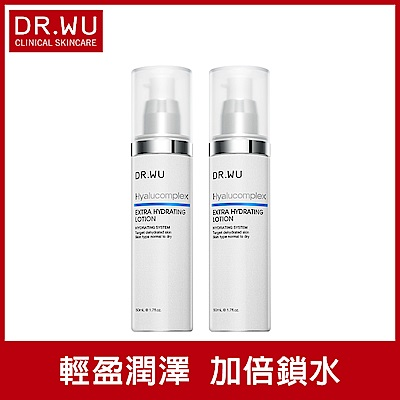 DR.WU 玻尿酸保濕精華乳50ML*2入