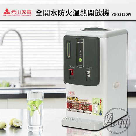 【元山牌】全開水溫熱飲水機YS-8312DW