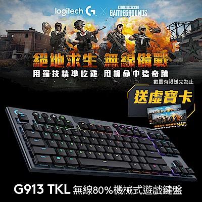 羅技 G913 Linear線性軸TKL遊戲鍵盤