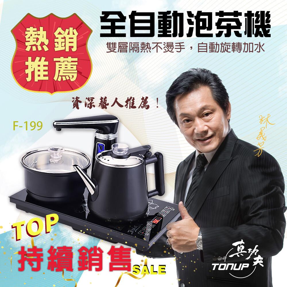 真功夫-全自動泡茶機-防燙款f199 資深藝人-林義芳推薦!
