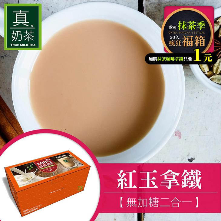 歐可茶葉 真奶茶 F05紅玉拿鐵無糖款瘋狂福箱(50包/箱)