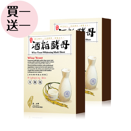 【豐台灣】 酒粕酵母亮白蠶絲面膜 ( 5入/盒)(買一送一)