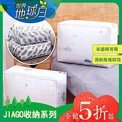 JIAGO 印花衣物棉被收納袋(小號)