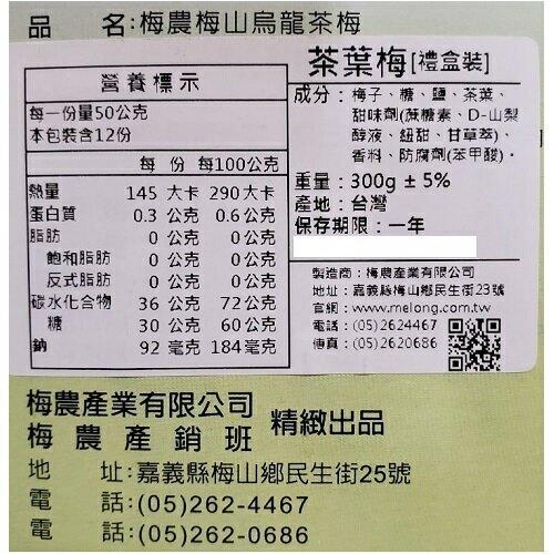 梅農 梅山烏龍茶梅(300g5%/盒) [大買家]