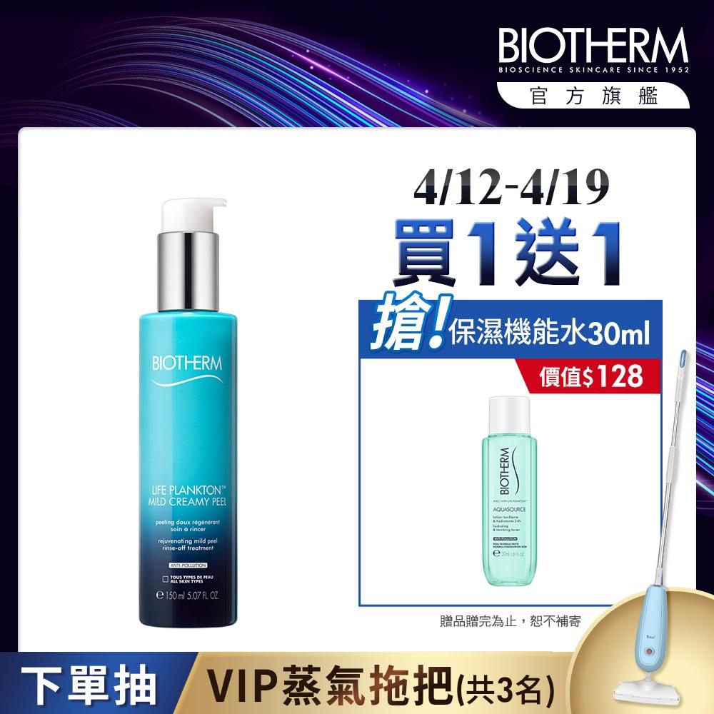 【Biotherm 碧兒泉】奇蹟角質發光乳 150ml