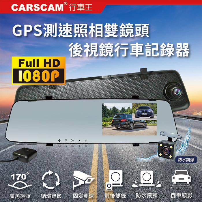 CARSCAM行車王 GS9120 GPS測速前後雙鏡頭行車記錄器-加贈16G記憶卡【APP限定】