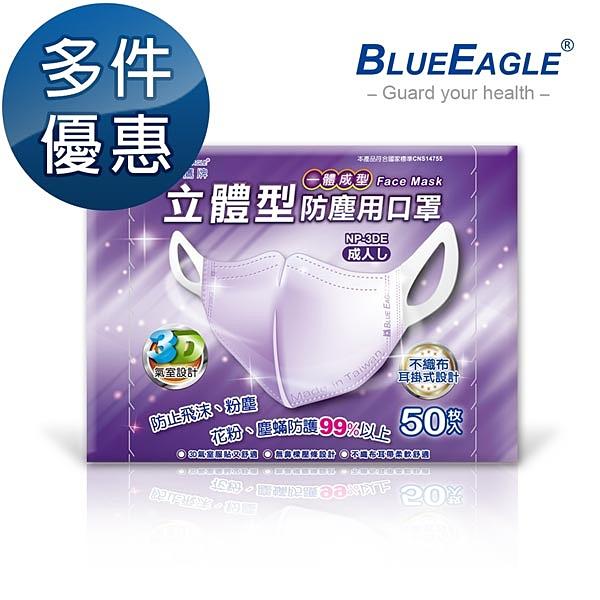 【醫碩科技】藍鷹牌 NP-3DEPU 台灣製成人立體型防塵口罩 一體成型款 紫 50片/盒 多件優惠中