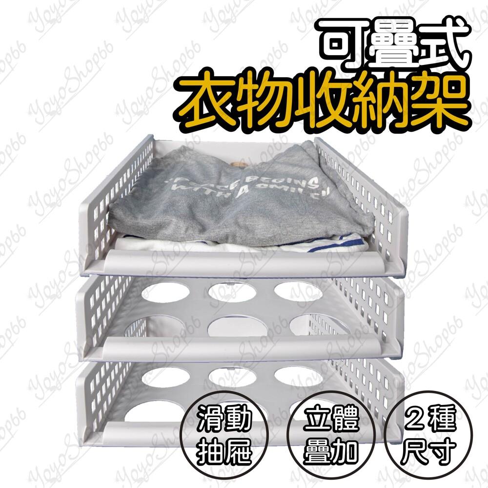 超大心小號衣物收納架 衣物收納筐 分層收納置物架 可疊加抽取式收納箱 可疊加抽取式 #940