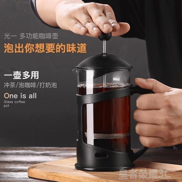 法壓壺 手沖咖啡壺煮家用玻璃過濾杯法式咖啡濾壓奶泡器法壓壺泡茶沖茶器 2021新款