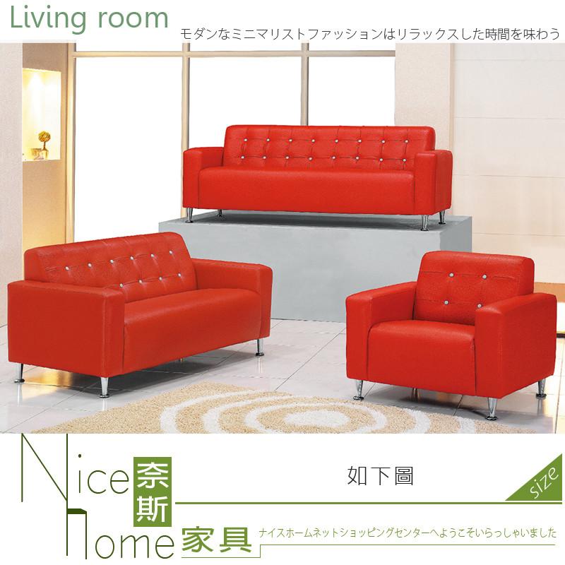 奈斯家具nice303-10-hd 小星星厚皮沙發/整組/1+2+3