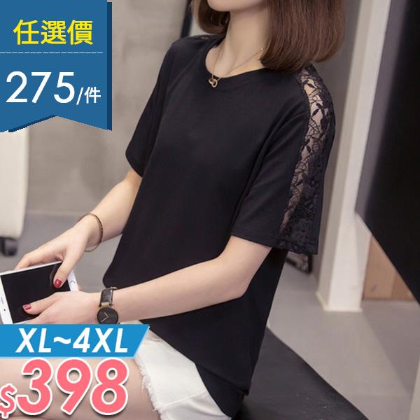 上衣 蕾絲拼接上衣 XL-4XL 棉花糖女孩【NW09018】