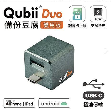 【Qubii Duo備份豆腐】Qubii Duo USB-C 備份豆腐雙用版+SanDisk 128G記憶卡玫瑰金