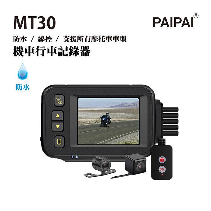 【PAIPAI】防水型 MT30前後雙鏡頭機車行車紀錄器(贈32G)【APP】