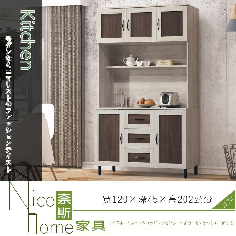 奈斯家具nice505-1-hd 合家歡4尺餐櫃/全組