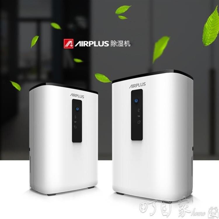夯貨折扣! AIRPLUS美國艾普萊斯除濕機除濕器家用迷你衣柜抽濕機AP01-901EA 町目家