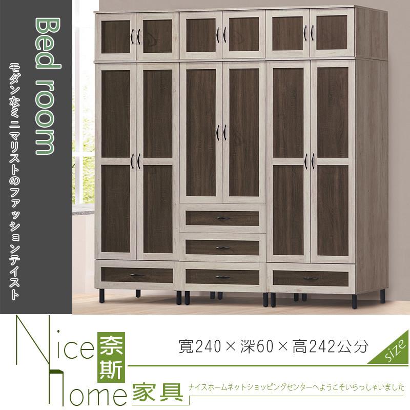 奈斯家具nice503-6-hd 合家歡衣櫥/全組
