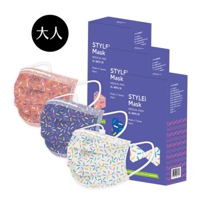 STYLEi 醫療口罩 成人平面-繽紛系列(32入/盒) 三款各1盒-共96入