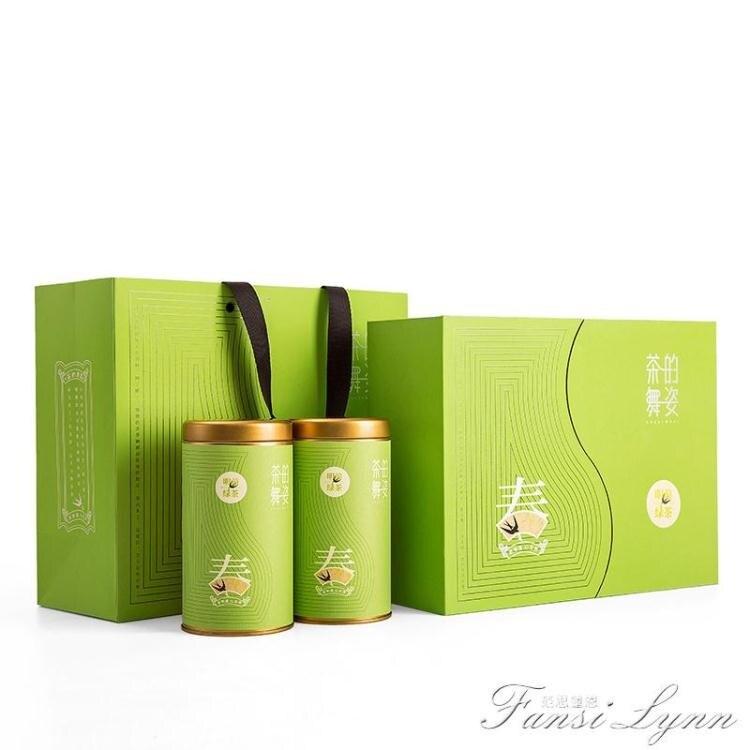 茶葉禮盒裝空盒 高檔白茶綠茶 陶瓷罐龍井春茶通用茶葉罐鐵盒定制