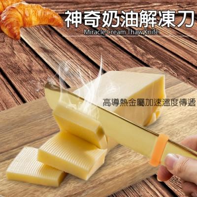 金德恩 台灣專利製造 手握導熱解凍奶油果醬刀17x1cm/三色可選