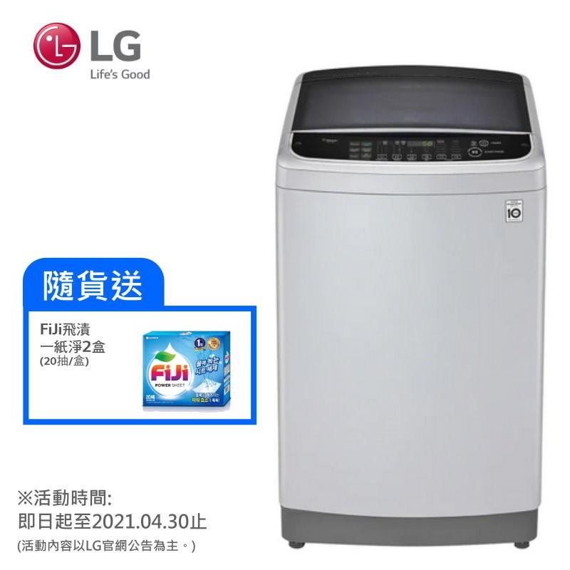 LG 樂金 WiFi第3代DD直立式變頻洗衣機(極窄版) 不鏽鋼銀 WT-SD119HSG 全省免運+基本安裝
