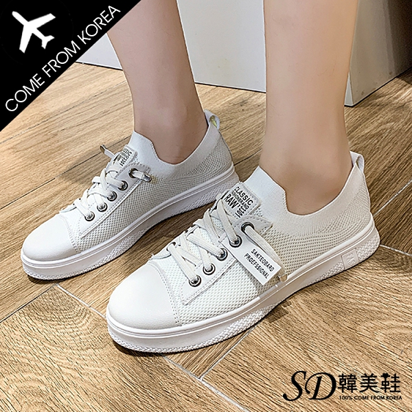 韓國空運 嚴選質感透氣網布 字母尾標籤設計 素面休閒鞋【F713246】版型偏小 / SD韓美鞋