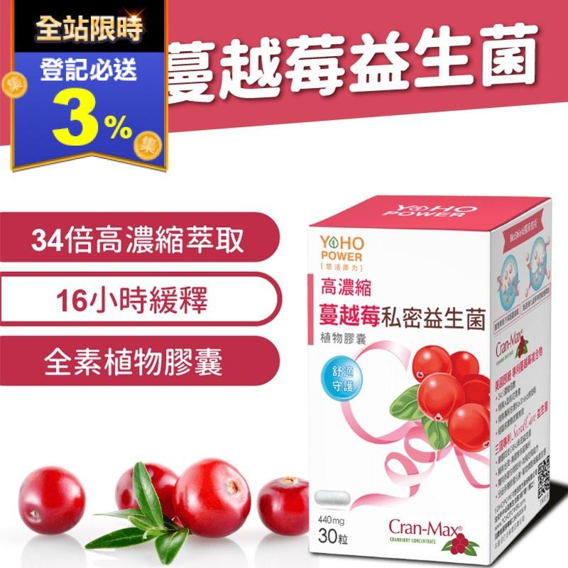 【悠活原力】高濃度蔓越莓私密益生菌植物膠囊X3盒(30粒/盒)(120 粒)