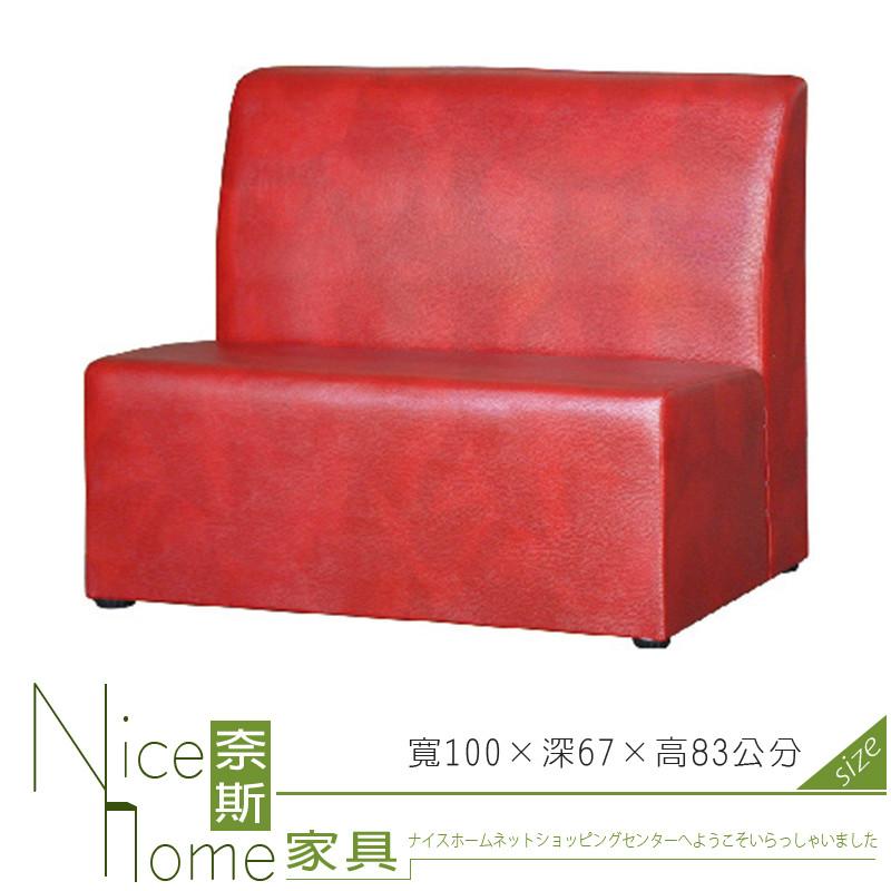 奈斯家具nice333-4-hd l1ktv沙發椅/須訂做