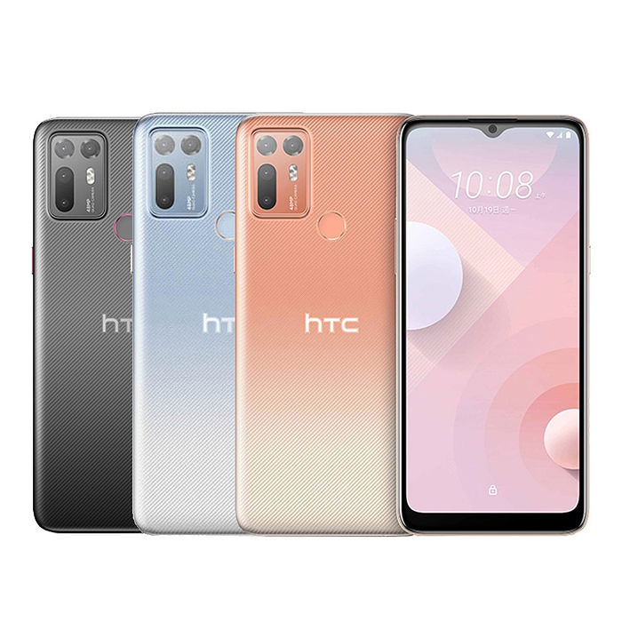 HTC Desire 20+ (6G/128G) 6.5吋智慧手機藍