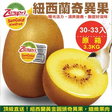 【果之蔬】Zespri紐西蘭黃金奇異果原箱(30-33入/約3.3Kg±10%含箱重)