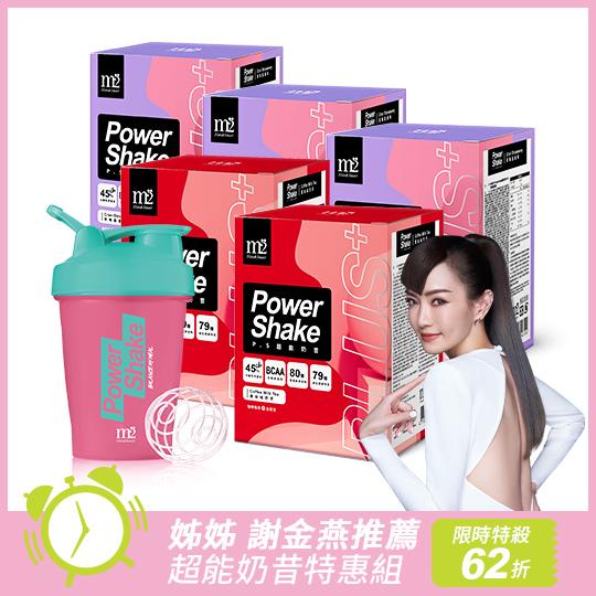 【M2輕次方】超能奶昔窈窕組合PLUS(草莓蔓越莓3+黑絲絨奶茶2)贈-限量搖搖杯粉綠