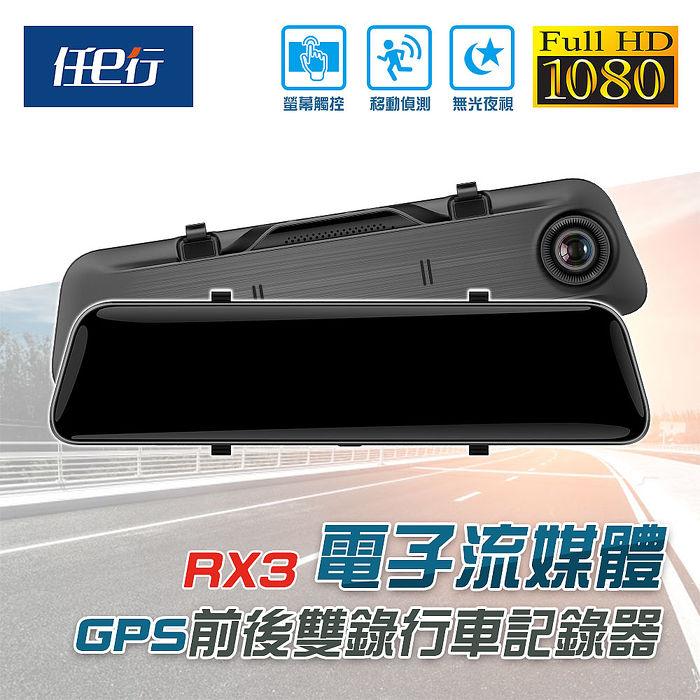 【任e行】RX3 雙1080P鏡頭 12吋 觸控式 GPS 行車記錄器 流媒體 電子後視鏡-【APP