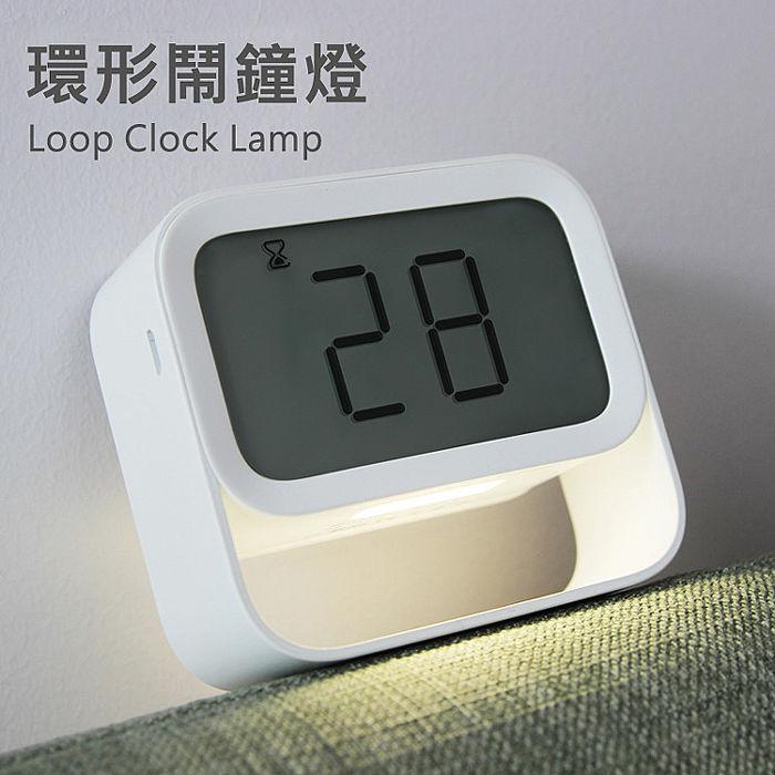 環形鬧鐘燈 LED小夜燈/伴睡燈 (USB充電)暗夜綠