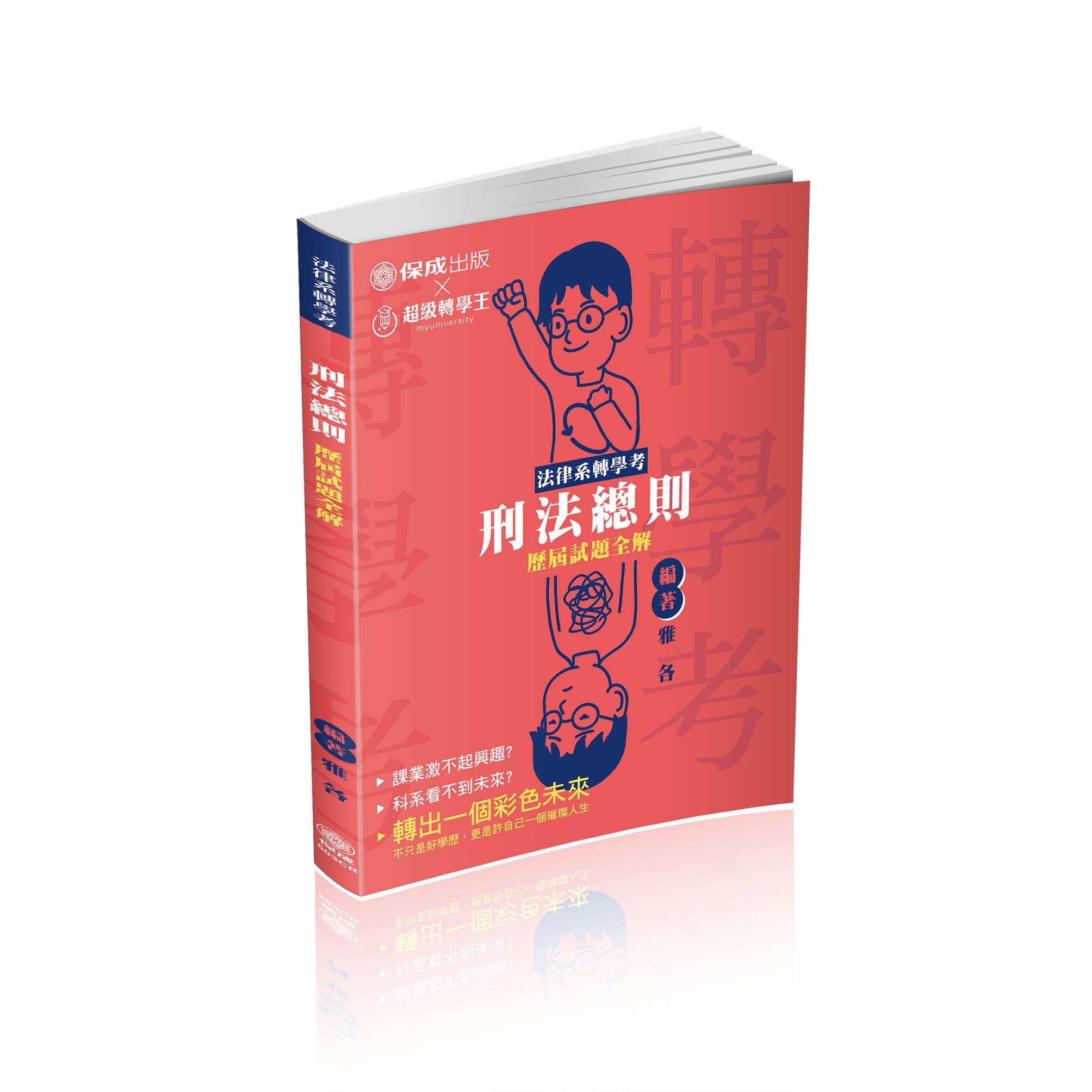 雅各法律系轉學考-刑法總則歷屆試題全解(雅各)-503CR