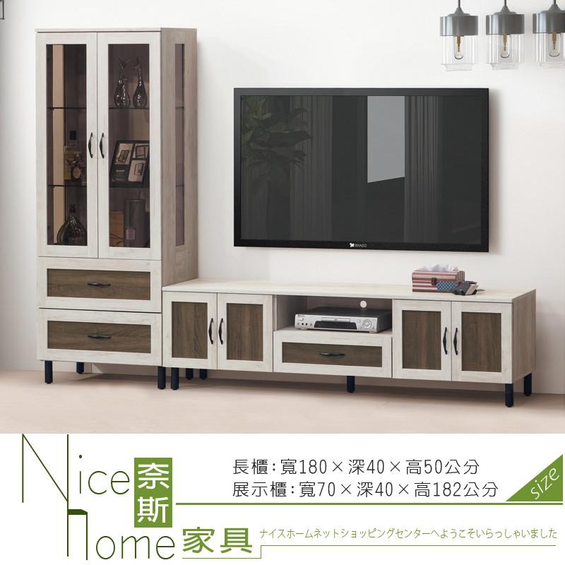奈斯家具nice504-5-hd 合家歡8.3尺l型長櫃/全組