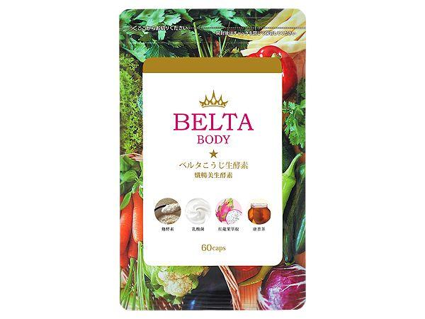 BELTA~孅暢美生酵素(植物發酵濃縮液)60顆【DS000865】
