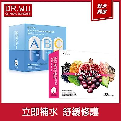 [雅虎獨家面膜38件組] DR.WU膠囊面膜ABC綜合18入組+ DR.WU超級食物面膜限定20入組