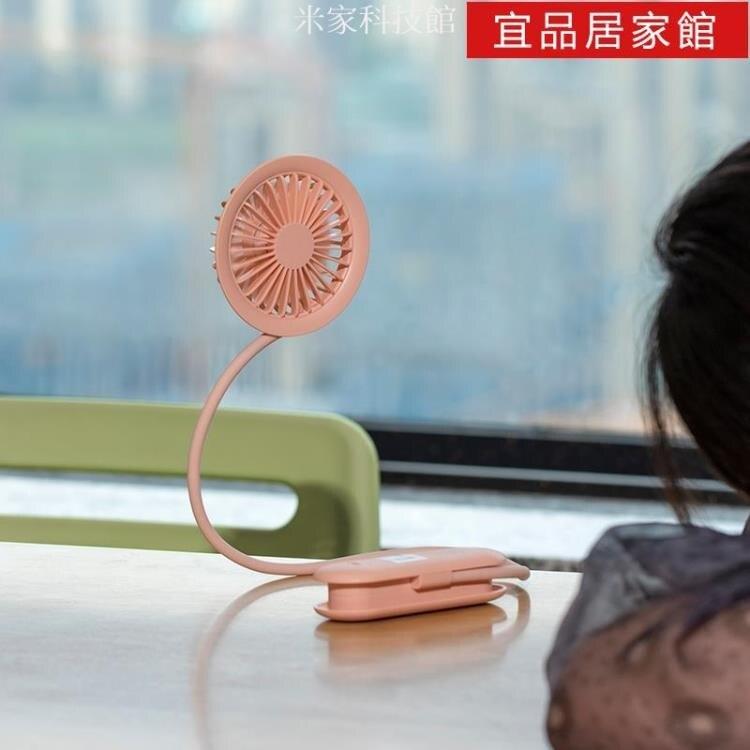 掛脖風扇 纏繞風扇可掛脖風扇usb充電迷你隨身戴伸縮折疊無線 四季小屋